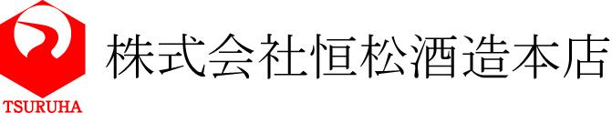 球磨の焼酎蔵、創業100年「株式会社恒松酒造本店」
