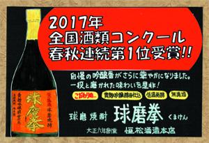 2017コンクール受賞ヨコPOP