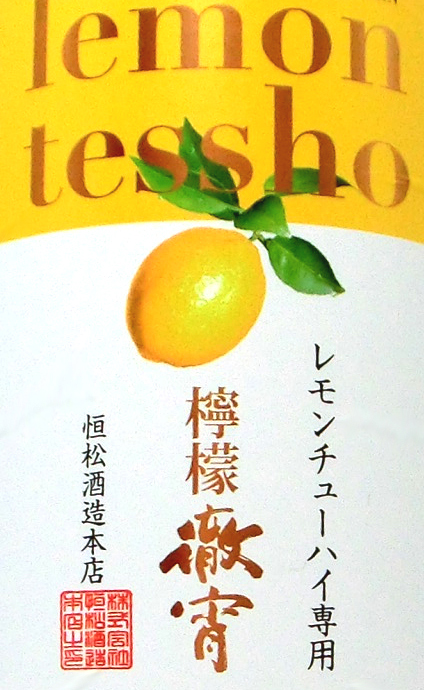 レモン徹宵画像③