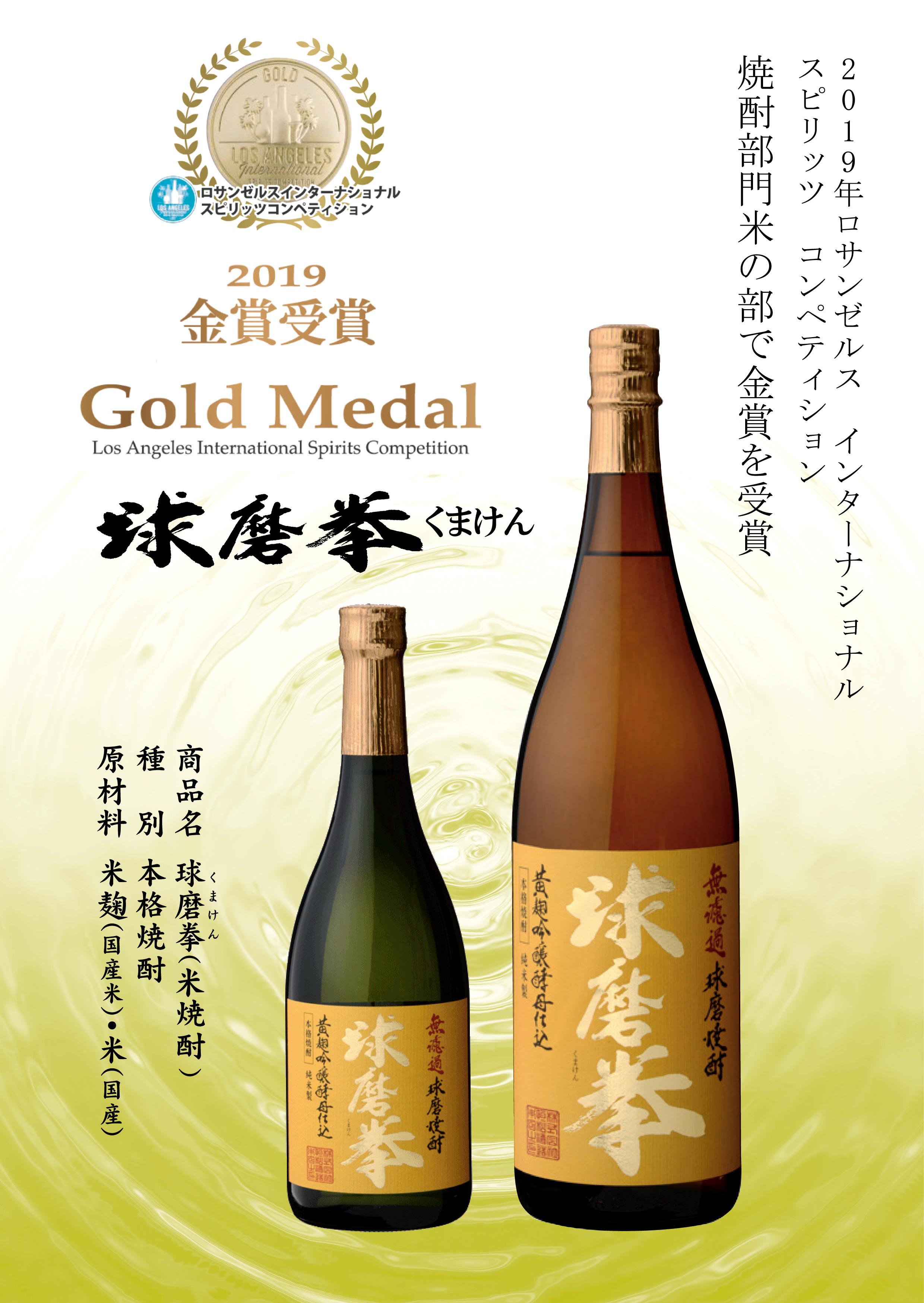 球磨拳ゴールドメダル受賞2019