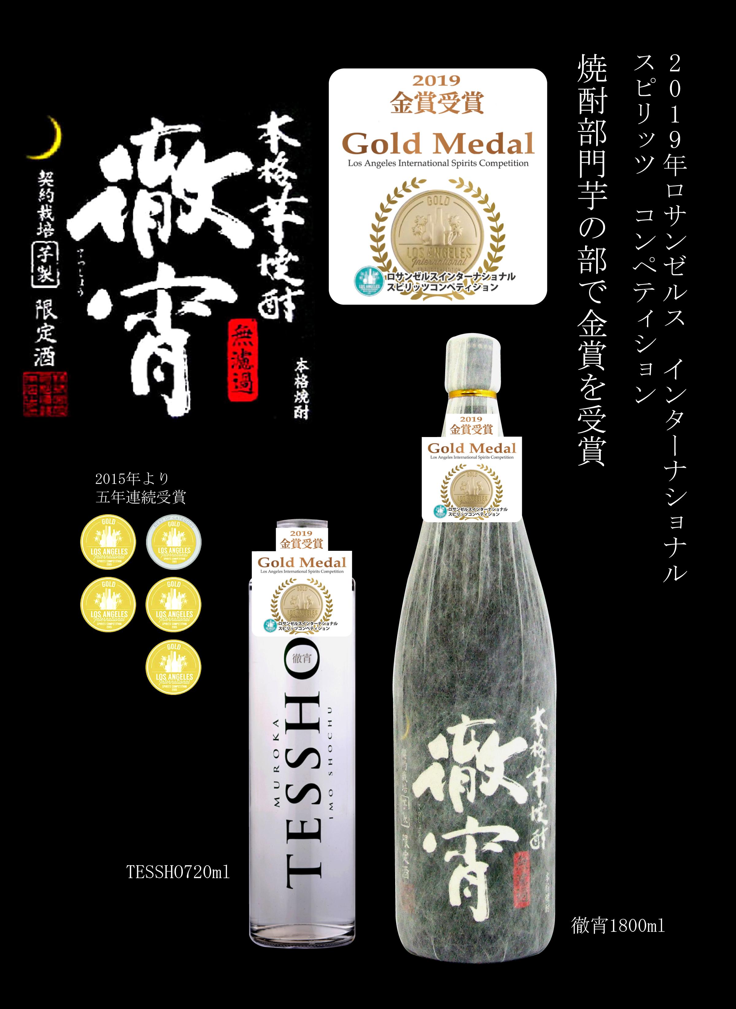 徹宵ゴールドメダル受賞2019