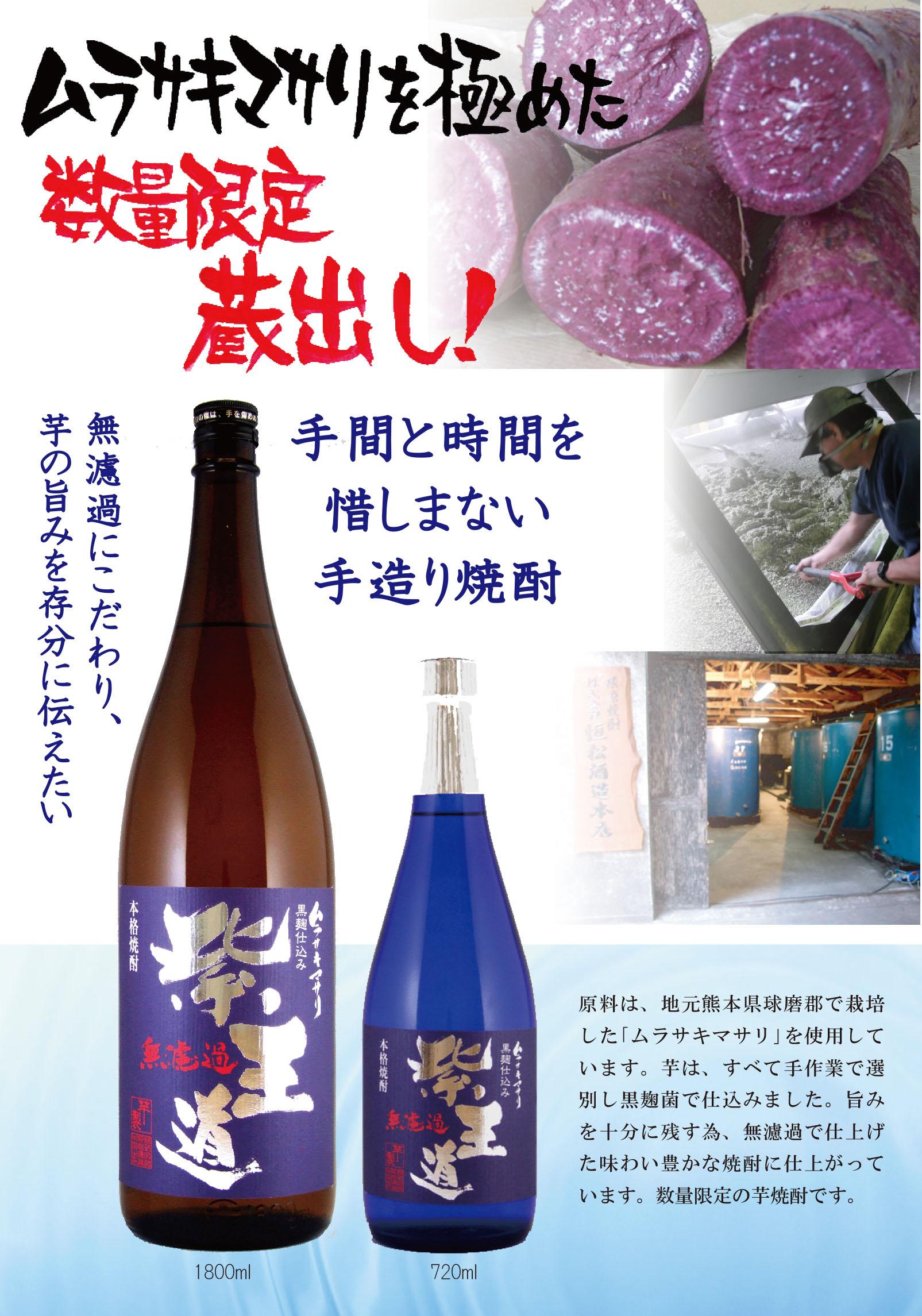 紫王道蔵出しPOP2020