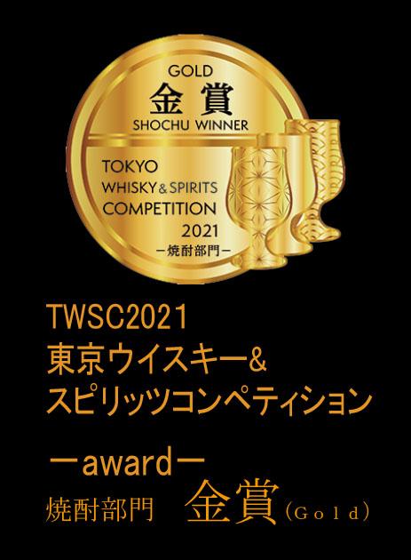 アワードTWSC2021